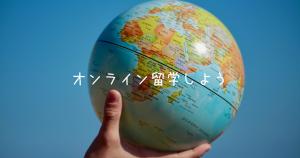 海外に興味ある人集合!今だからできる海外経験のサムネイル画像