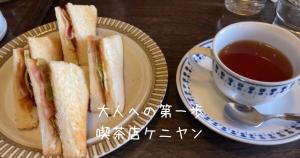 大人への第一歩!大人喫茶店「ケニヤン」のサムネイル画像