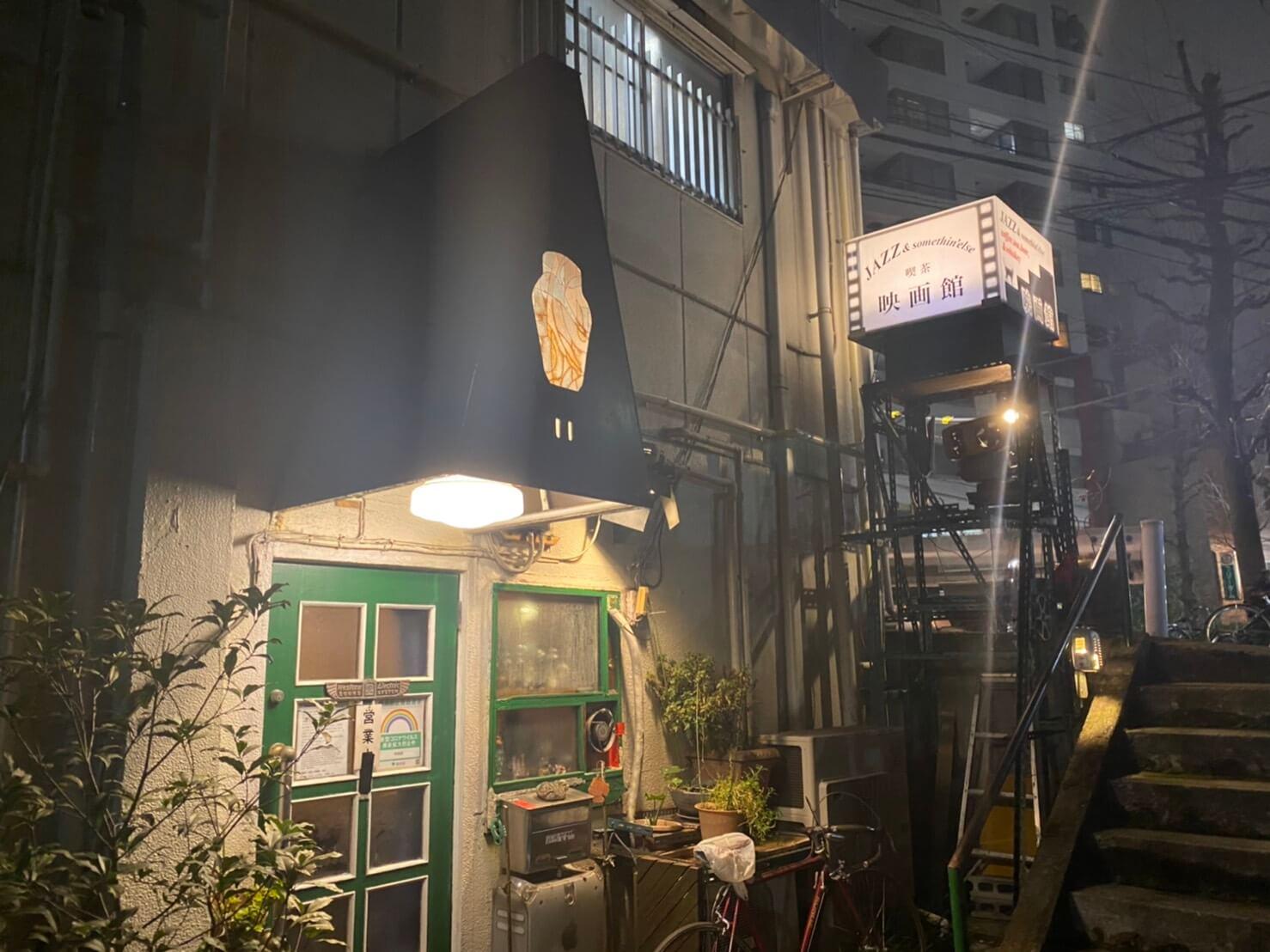 JAZZ喫茶映画館HP
