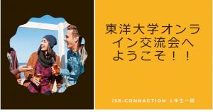東洋大学オンライン交流会を開催しました!のサムネイル画像