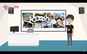 住まいるTV 文京区編のサムネイル画像